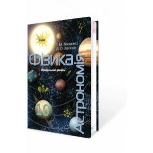 Засєкіна 10 клас Фізика і астрономія Підручник (профільний рівень) Засєкіна Т.М., Засєкіна Д.О.