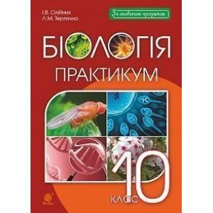 Біологія і екологія 10 клас практикум Олійник Іванна Володимирівна