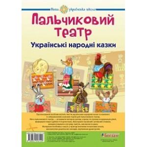 Пальчиковий театр Українські народні казки Тетяна Будна