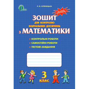 3клас Зошит для моніторингу навчальних досягнень з математики