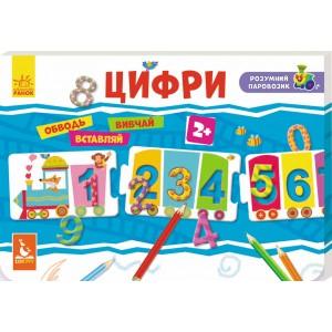 КЕНГУРУ Розумний паровозик. 2+ Цифри