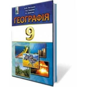 Пестушко 9 клас Географія Підручник Пестушко В. Ю., Уварова Г.Ш., Довгань А.І.