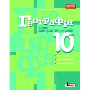 Географія 10 клас Зошит для практичних робіт Рівень стандарту Надтока О.Ф.
