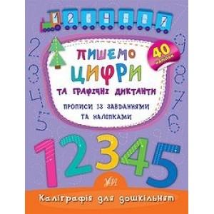 Пишемо цифри та графічні диктанти Прописи із завданнями та наліпками Смирнова К. В.