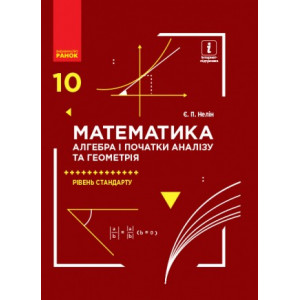 Нелін Математика 10 клас Підручник Рівень стандарту 2018 Нелін Є.П.