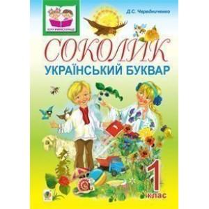 Соколик Український буквар для першокласників