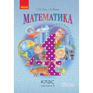 Математика 4 клас Підручник для закл заг серед освіти у 3 ч Частина 3 Гісь О.М., Філяк І.В.