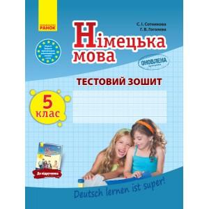 Німецька мова 5 клас Тестовий зошит (до підруч «Німецька мова (5-й рік навчання) 5 клас» для ЗЗСО «Dеutsch lernen ist super!»)