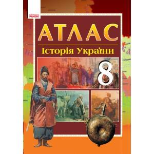 Атлас Історія України 8 клас