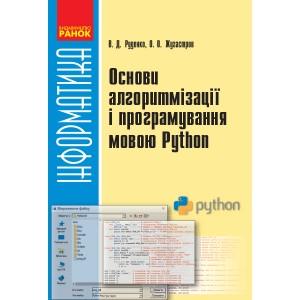 Основи алгоритмізації і програмування мовою Python Руденко В.Д., Жугастров О.О.