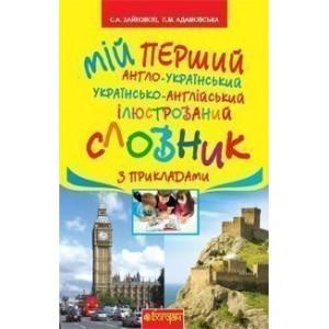 Мій перший англо-український українсько-англійський ілюстрований словник з прикладами 1-4 класи