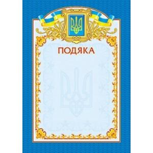 3815.Подяка,синя,вертикальна ; 50; дипломи,грамоти,подяки 13127009У;