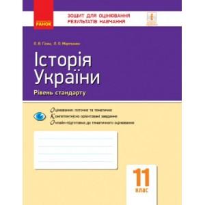 Історія України 11 клас Зошит для оцінювання результатів навчання Гісем О.В. Мартинюк О.О.