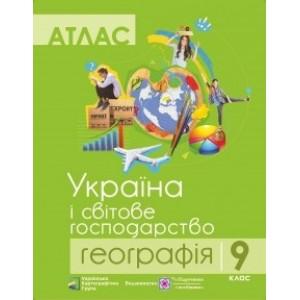 Атлас Географія Україна і світове господарство 9 клас ПІП