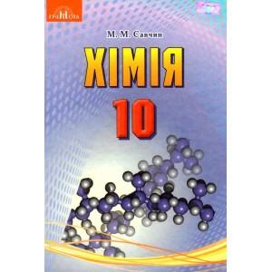 Хімія10 клас