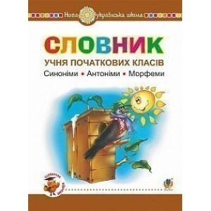 Словник учня початкових класів Синоніми Антоніми Морфеми НУШ