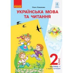 Коваленко 2 клас Українська мова Підручник Частина 1 Коваленко О.М.