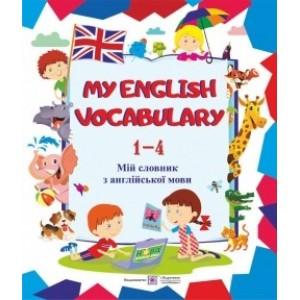 My English Vocabulary Мій словник з англійської мови 1-4 класи Вознюк Л.