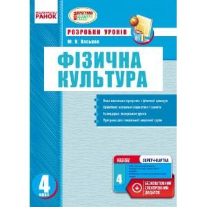 Фізична культура 4 клас Конспекти уроків Васьков Ю.В.