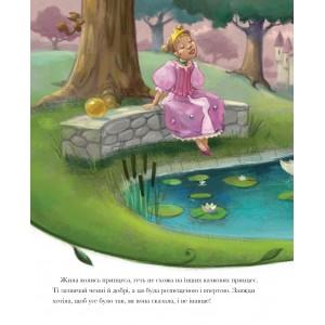 Класичні історії. Принц-жабеня За мотивами братів Грімм