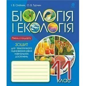Біологія і екологія зошит для тематичного оцінювання рівня навчальних досягнень рівень стандарту 11 клас Олійник Іванна Володимирівна