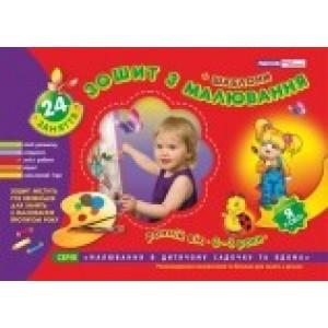Альбом з малювання (для дітей 3-го року життя) Панасюк І.С.