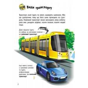 Енциклопедія дошкільника (нова) : Транспорт Каспарова