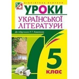 Уроки української літератури 5 клас Посібник для вчителя (до підруч Коваленко Л Т )