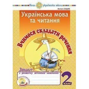 Українська мова та читання 2 клас Вчимося скласадати речення Зошит з розвитку зв'язного мовлення НУШ Будна Наталя Олександрівна