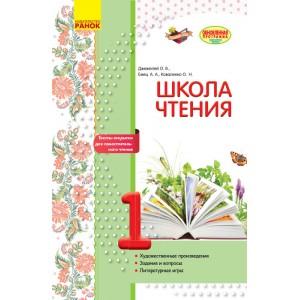 Школа чтения 1 класс: тексты-открытки для самостоятельного чтения Джежелей О.В., Емец А.А., Коваленко О.Н.