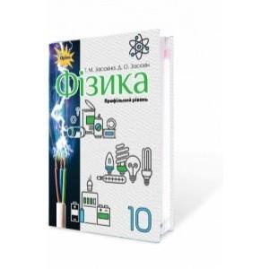 Засєкіна 10 клас Фізика Підручник (профільний рівень) Засєкіна Т.М., Засєкіна Д.О.