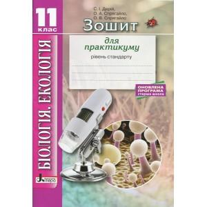 Біологія і екологія 11 клас Зошит для практикуму Рівень стандарту Дерій С.І., Спрягайло О.А., Спрягайло О.В.