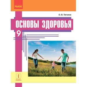 Основы здоровья Учебник 9 класс для ОУЗ (с обучением на рус яз)