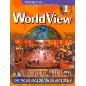 Диск WorldView 1 with Self-Study Audio CD and CD-Rom ISBN 9780132285759