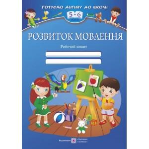 Розвиток мовлення: Робочий зошит для дітей 5–6 років Косован О.
