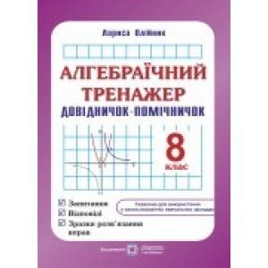 Алгебраїчний тренажер 8 клас Довідничок-помічничок Олійник Л.