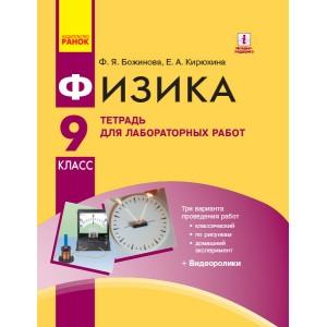 Физика 9 класс Тетрадь для лабораторных и практических работ + приложение Божинова Ф.Я., Кирюхина Е.А.