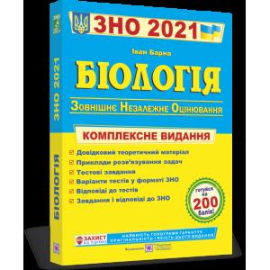 Книга ЗНО Біологія 2021 Барна. Комплексне видання