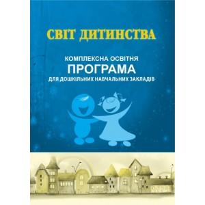 Світ дитинства Комплексна освітня програма для дошкільних навчальних закладів Богуш Алла Михайлівна