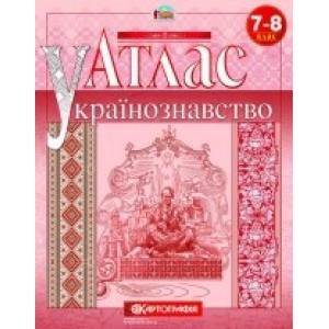 Атлас Українознавство 7-8 клас