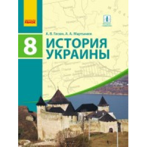 История Украины Учебник 8 класс Гисем Мартынюк Гисем А.В., Мартынюк А.А.