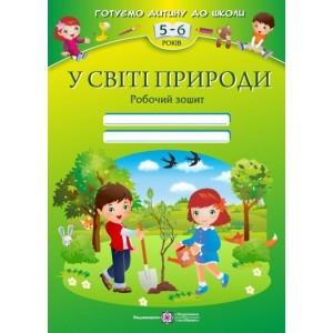 У світі природи Робочий зошит для дітей 5–6 років Мечник Л., Вітушинська Н., Пилипів О.