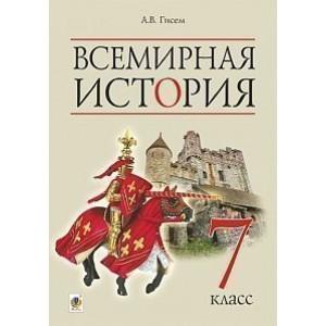 Всесвітня історія підручник для 7 класу загальноосвітніх навчальних закладів з навчанням російською мовою