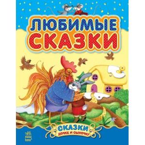 Казочки доні та синочку: Любимые сказки (сборник 1) Шмырёва