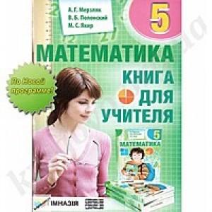 Мерзляк Математика 5 клас Книга для вчителя Гімназія Рос Мерзляк А.Г.