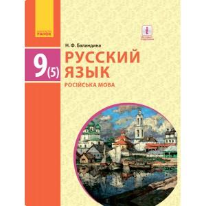 Русский язык (5-й год обучения) Учебник 9 класс для ОУЗ (с обучением на укр яз) Баландина Н.Ф.