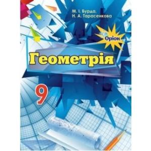Бурда Геометрія 9 клас Підручник М. І. Бурда, Н. А. Тарасенкова