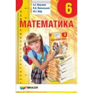 Мерзляк. Математика. Підручник. 6 клас. Мерзляк А.Г.