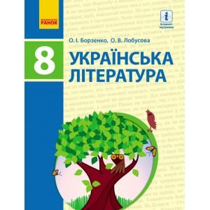 Українська література Підручник 8 клас Борзенко О.І.