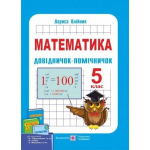 Довідничок-помічничок з математики 5 клас Олійник Л.